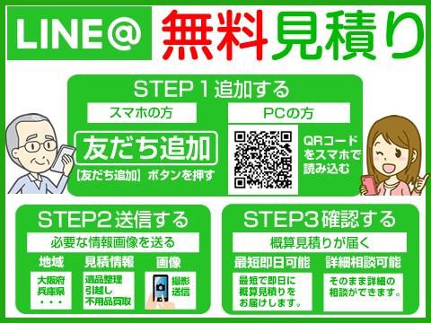 LINE@無料お見積りSTEP1追加する。スマホの方:友達追加ボタンを押す。PCの方QRコードをスマホで読み込む。:STEP2送信する必要な情報画像を送信する:地域、見積もり情報、画像 STEP3確認する 概算見積もりが届く、最短即日可能、詳細相談可能